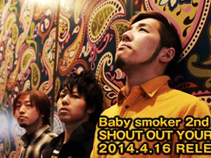 Baby smoker