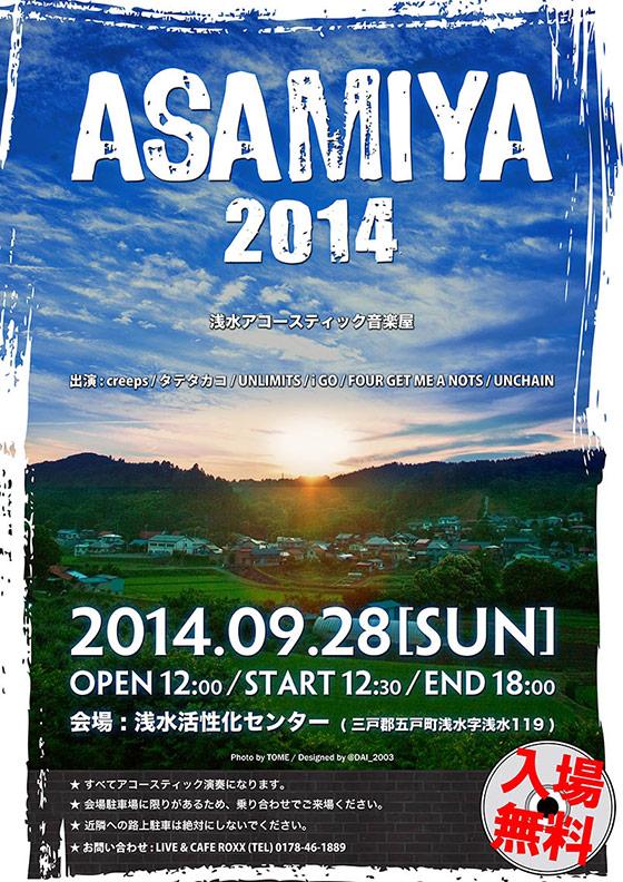 asamiya2014