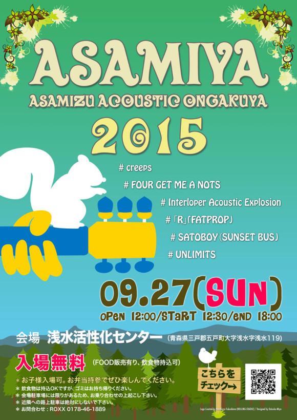 ASAMIYA 2015 ~浅水アコースティック音楽屋~