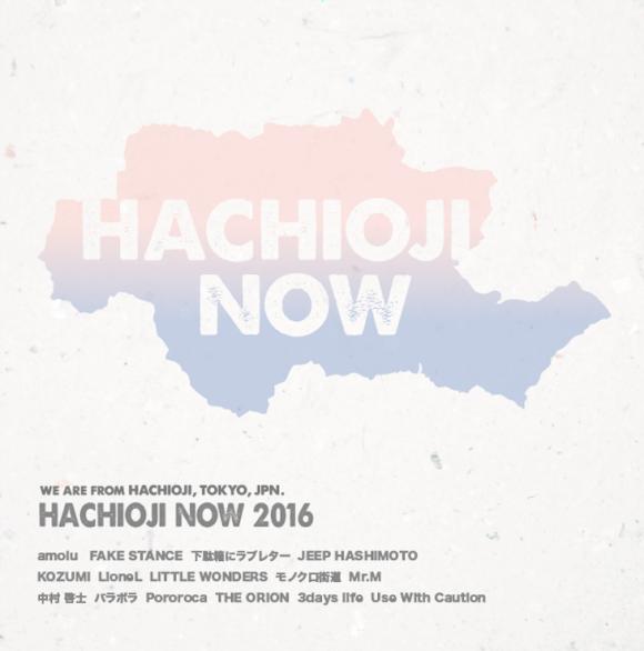 HACHIOJI NOW