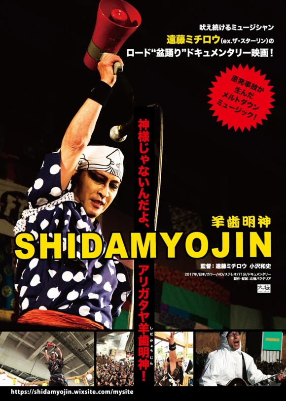 shidamyojin_chirashi01