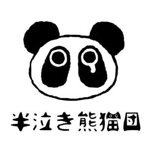 半泣き熊猫団
