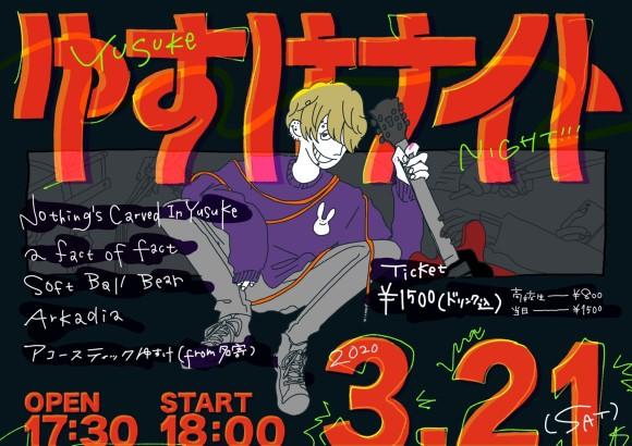 yusuke-night20200321